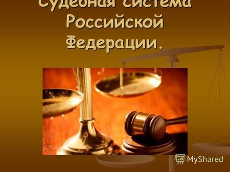 день судебной системы