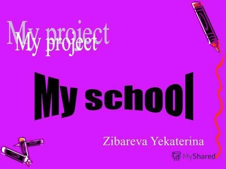 Zibareva Yekaterina. I like school very much. Our school is not the best, but i like it. Everything is good.