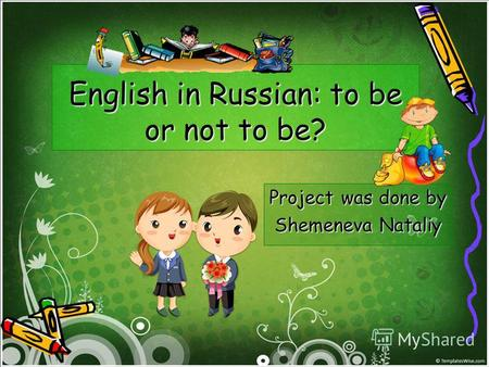 English in Russian: to be or not to be? Project was done by Shemeneva Nataliy.