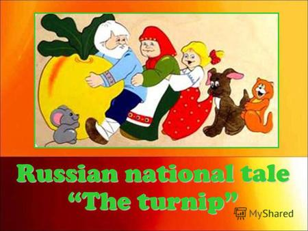 Russian national tale The turnip. Grandpa planted a turnip.