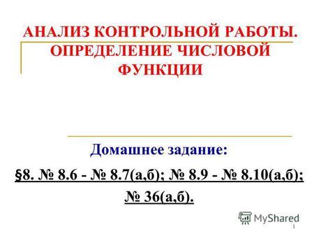 Презентация на тему Что означает название предмета Алгебра и  АНАЛИЗ КОНТРОЛЬНОЙ РАБОТЫ ОПРЕДЕЛЕНИЕ ЧИСЛОВОЙ ФУНКЦИИ Домашнее задание §8 8 6 8 7