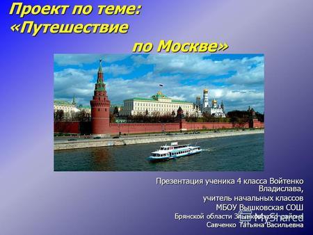 Скачать презентацию на тему город москва для 2 класса