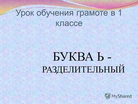 письмо слов с ь знаком