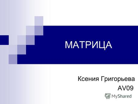 МАТРИЦА Ксения Григорьева AV09. УЗНАВНИЕ МАРКИ www.youtube.com/watch?v=OrGNd a0JjM&feature=PlayList&p=2B57323FC D84C2B7&playnext=1&playnext from=PL&index=25.