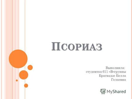 Презентация на тему ПСОРИАЗ КРАСНЫЙ ПЛОСКИЙ ЛИШАЙ
