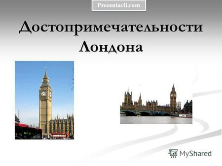 Достопримечательности Лондона Prezentacii.com. Trafalgar Square It is the central square of London and traditional place for people to meet. It is the.