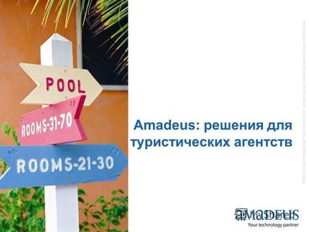 © 2005 Copyright Amadeus Global Travel Distribution S.A. / all rights reserved / unauthorized use and disclosure strictly forbidden Amadeus: решения для.