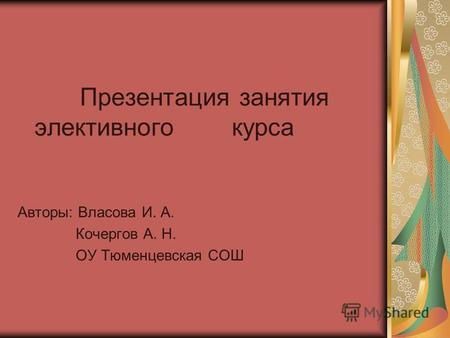 Презентация на тему первые русские православные патриархи 7 класс
