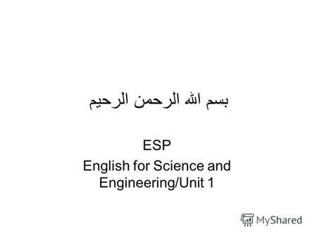 بسم الله الرحمن الرحيم ESP English for Science and Engineering/Unit 1.