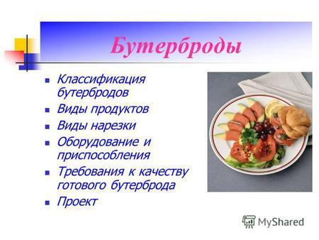 Кулинария оборудование и приспособления