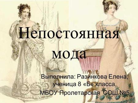 Доклад по искусству на тему мода 1308