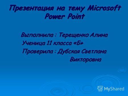 Скачать готовой powerpoint презентации на тему