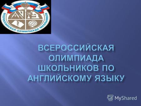 Английский язык Всероссийские Олимпиады Курасовская скачать