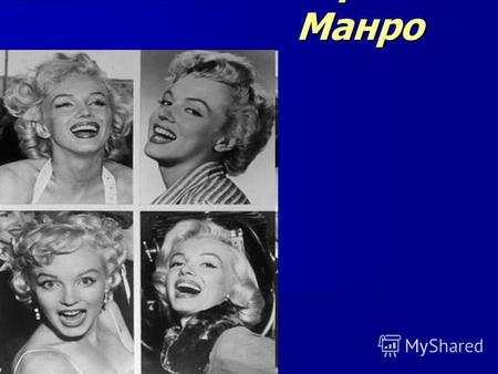 Мерлин Манро. Marylin Monro was born 1.6.1926 in Los Angeles, has died 5.8.1962 in California. Studied in Actor's studio in New York. The legend at a.