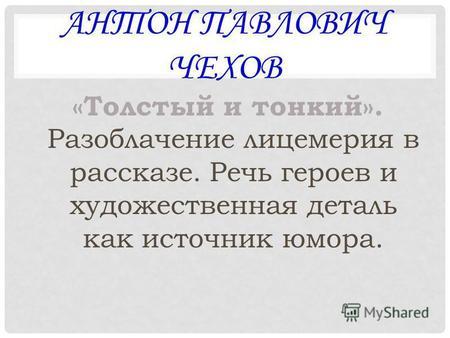 sestrinskoe-delo-shkolnoe-sochinenie-moy-chehova-tolstiy-i-tonkiy