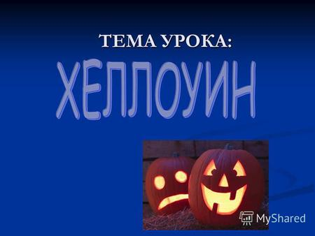 ТЕМА УРОКА:. PUMPKIN BAT WITCH GHOSTCANDLE TEXTS The origin of Halloween The origin of the Halloween dates back 2000 years ago to the Celtic Feast of.