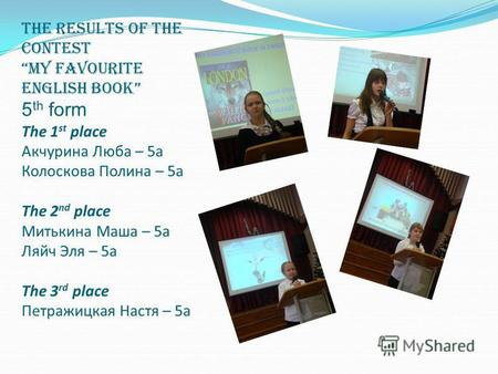 The results of the contest My favourite English book 5 th form The 1 st place Акчурина Люба – 5 а Колоскова Полина – 5 а The 2 nd place Митькина Маша –