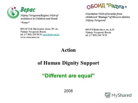 Action of Human Dignity SupportDifferent are equal 2008 Nizhny Novgorod Region NGO of Assistance to Children and Youth Veras 603 147 6-th Microraion street,