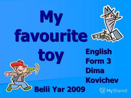 My favourite toy English Form 3 DimaKovichev Belii Yar 2009.