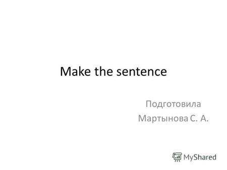 Make the sentence Подготовила Мартынова С. А.. He has invited this device for two years.