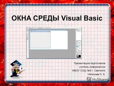 ОКНА СРЕДЫ Visual Basic Презентацию подготовила учитель информатики МБОУ СОШ 3 г. Светлого Нетесова Н. А.