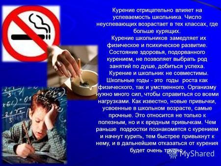 Вредная привычка курение презентация
