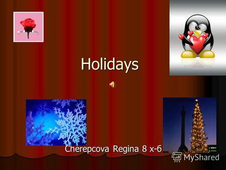 Holidays Cherepcova Regina 8 х-б класс. St.Valentine is day.