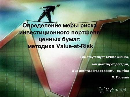 Меры риска для ценной бумаги
