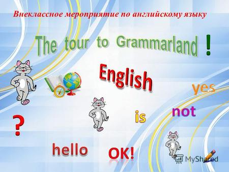 Внеклассное мероприятие по английскому языку. Hello! Im Missis Grammar! Im glad to see you! How are you? Welcome to my Grammarland! Ive got a lot of rules.