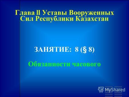 Законодательная основа Общевоинских уставов ВС РФ и их назначение.