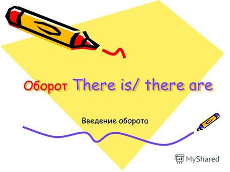 Оборот There is/ there are Оборот There is/ there are Введение оборота.