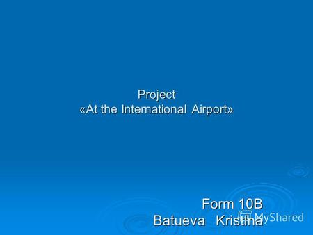 Project «At the International Airport» Form 10B Batueva Kristina.
