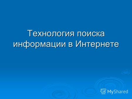 Технология поиска информации в Интернете. Поиск по адресам URL URL (Uniform Resource Locator) используется в World Wide Web для задания местоположения.
