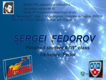 Finished student 8 B class Tikhanov Fedor MUNICIPAL educational institutions Secondary school 10 Name VP Polyanichko Magnitogorsk city St. Tevosyan 27,