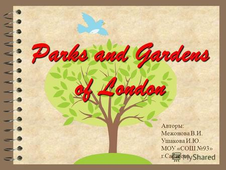 Parks and Gardens of London (Парки и сады Лондона). Авторы: Межонова В.И. Ушакова И.Ю. МОУ «СОШ 93» г.Саратова.