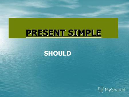 PRESENT SIMPLE SHOULD SHOULD СЛЕДУЕТ/ НАДО SHOULD I You We They She He It.