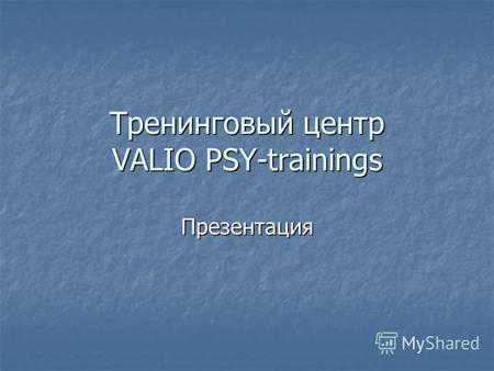 Тренинговый центр VALIO PSY-trainings Презентация.