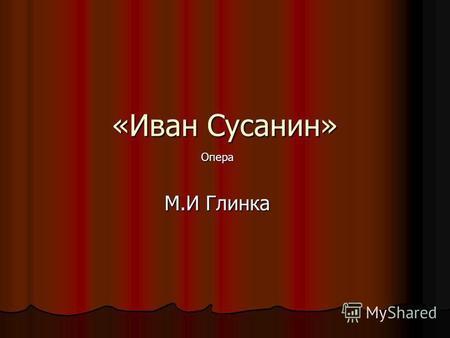 скачать опера иван сусанин м.глинки