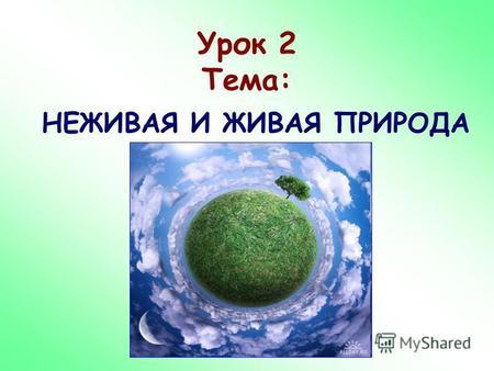 Картинки на тему природа на моей планете