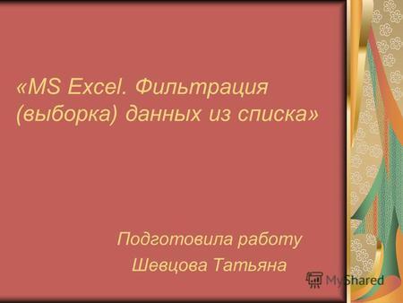 Презентацию по теме эксель