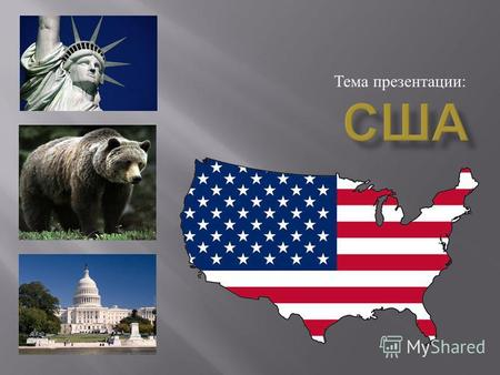 Тема презентации :. The United States of America the state in the North America. The area 9 518 900 km ² (the fourth place in the world on territory).