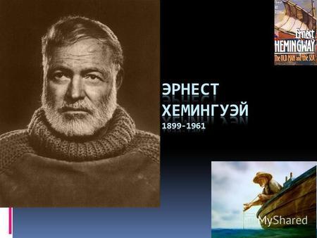 презентация эрнест хеменгуэль