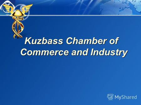 Kuzbass Chamber of Commerce and Industry 1. 2 Kuzbass Chamber of Commerce and Industry Founded on December 18th, 1991 Forms the part of the Russian Federation.