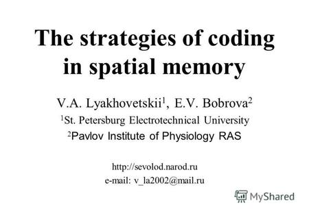 The strategies of coding in spatial memory V.A. Lyakhovetskii 1, E.V. Bobrova 2 1 St. Petersburg Electrotechnical University 2 Pavlov Institute of Physiology.