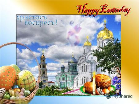 Символы Пасхи Образец подзаголовка Here comes the Easter Bunny Hop, hop, bunny Here comes the Easter Bunny, say hello! Here comes the Easter Bunny Hop,
