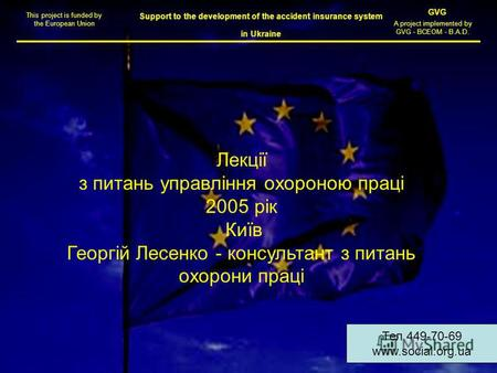 Support to the development of the accident insurance system in Ukraine This project is funded by the European Union GVG A project implemented by GVG -