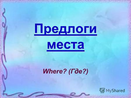 Предлоги места Where? (Где?) in (в) The rabbit is in the box. Кролик в коробке.