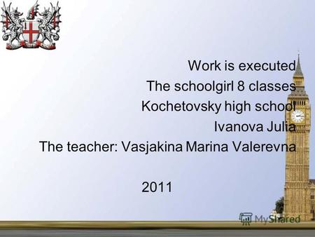 Work is executed The schoolgirl 8 classes Kochetovsky high school Ivanova Julia The teacher: Vasjakina Marina Valerevna 2011.