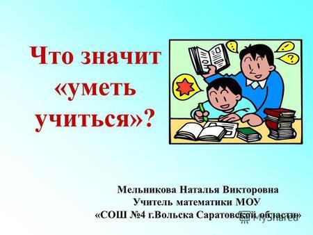 обучение грамоте тема знакомство с учебником