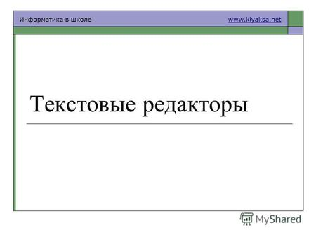 Доклад текстовые редакторы по информатике 3286